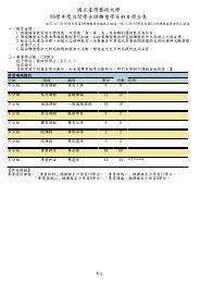 國立臺灣藝術大學96學年度日間學士班雕塑學系 ... - 國立台灣藝術大學
