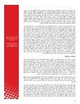 """""""THE FIRST FIVE YEARS - Fortitech - Page 2"""