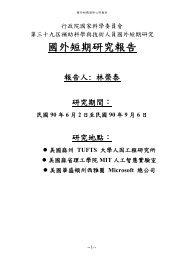 國外短期研究報告 - 國立臺灣藝術大學