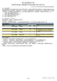 國立臺灣藝術大學102學年度碩士在職專班中國音樂學系科目學分表
