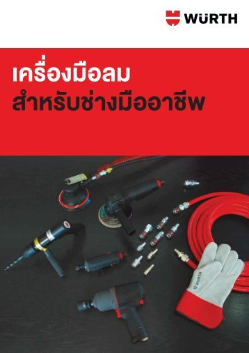 Pneumatic Tools - The complete concept