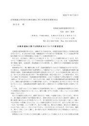 北海道交通事故被害者の会[PDF]