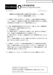 (ハーグ条約)(アンケート調査の結果について)[PDF]