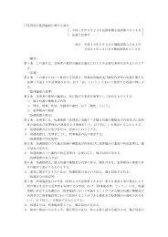 24.受刑者の集団編成に関する訓令 - 法務省