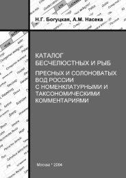 Каталог бесчелюстных и рыб пресных ... вод России ...