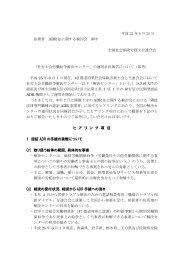 「社労士会労働紛争解決センター」の運用状況報告について - 法務省