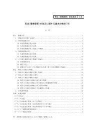民法(債権関係)の改正に関する論点の検討(10) - 法務省