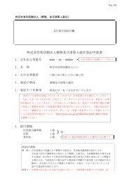 記載例(PDF) - 法務省