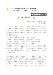 (全国連合小学校長会会長賞)千葉 田村 瞳実 ふれあう町づくり - 法務省
