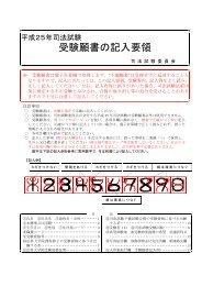 平成25年司法試験 受験願書の記入要領