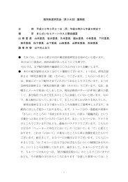 競売制度研究会(第28回)議事録 日 時 平成20年3月31日(月 ... - 法務省