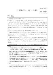 安永貴夫委員「中間試案のたたき台(5)についての意見」