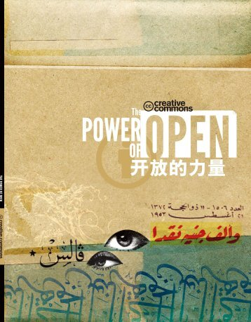 中文版 - The Power of Open