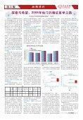 下载 - 心血管网 - Page 2