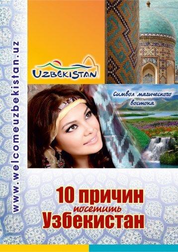 10-prichin-posetit-uzbekistan.pdf