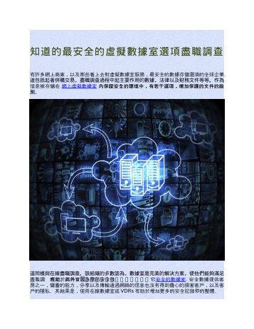 知道的最安全的虛擬數據室選項盡職調查