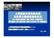上海智能交通系统发展及世博交通信息服务应用 - Viajeo.eu