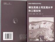 碾压混凝土坝发展水平和工程实例 - 中国大坝协会秘书处