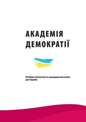 академія демократії