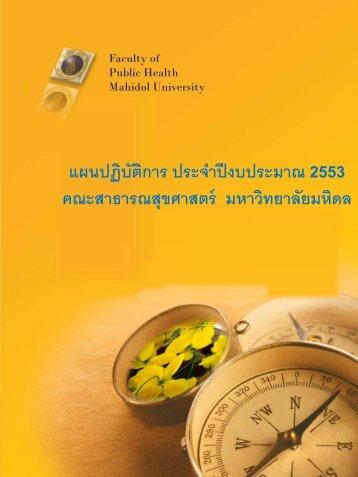 ปี 2553 - คณะสาธารณสุขศาสตร์ มหาวิทยาลัยมหิดล - Mahidol University