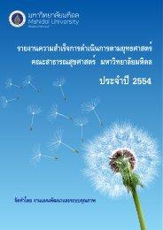 ปี 2554 - คณะสาธารณสุขศาสตร์ มหาวิทยาลัยมหิดล - Mahidol University