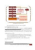 แผนการจัดการความรู้ - วุฒิสภา - Page 5