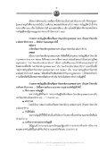 สภาผู้แทนราษฎรลงมติเห็นชอบแล้ว - วุฒิสภา - Page 3