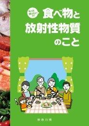 食べ物と 放射性物質 - 神奈川県