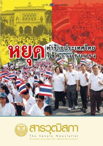 เรารัก ประเทศไทย - วุฒิสภา