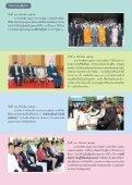เรารัก ประเทศไทย - วุฒิสภา - Page 3