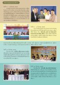 เรารัก ประเทศไทย - วุฒิสภา - Page 6