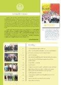 เรารัก ประเทศไทย - วุฒิสภา - Page 7