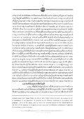สภาผู้แทนราษฎรลงมติเห็นชอบแล้ว - วุฒิสภา - Page 6