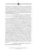 สภาผู้แทนราษฎรลงมติเห็นชอบแล้ว - วุฒิสภา - Page 7