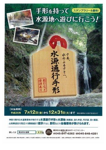 横浜市水道局 - 神奈川県
