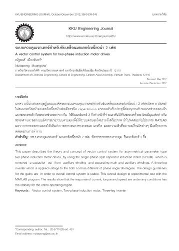 3.A vector control system for two-phase induction motor drives