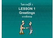 ใบความรูที่1 LESSON 1 Greetings การทักทาย