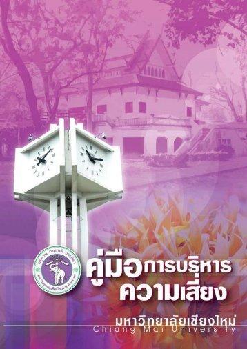 คู่มือการบริหารความเสี่ยง(มช.) 2553 - หน่วยงานอื่นๆ
