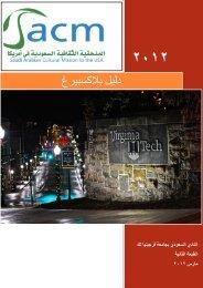 blacksburg_va_guide_final_2012.pdf#
