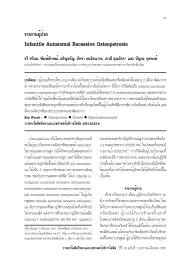 Infantile Autosomal Recessive Osteopetrosis