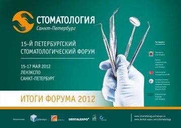 Пресс-релиз 2012
