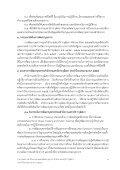 รายงานผลการดำเนินการ - วุฒิสภา - Page 6