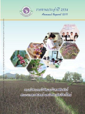รายงานประจำปี 2554 - หน่วยงานอื่นๆ - มหาวิทยาลัยเชียงใหม่