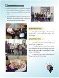 รายงานประจำปี 2554 - หน่วยงานอื่นๆ - มหาวิทยาลัยเชียงใหม่ - Page 6