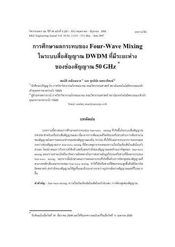 5.การศึกษาผลกระทบของ Four-Wave Mixing ในระบบสื่อสัญญาณ DWDM ...