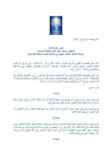 مسطرة حجز القيم المنقولة المسعرة - Bourse de Casablanca