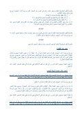 مسطرة حجز القيم المنقولة المسعرة - Bourse de Casablanca - Page 2