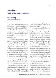 Blood Safety Around the World