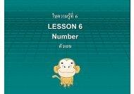 ใบความรูที่ 6 LESSON 6 Number ตัวเลข