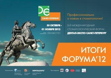 Итоги 2012 - Дентал-Экспо